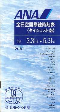 ANA Timetable March 1996