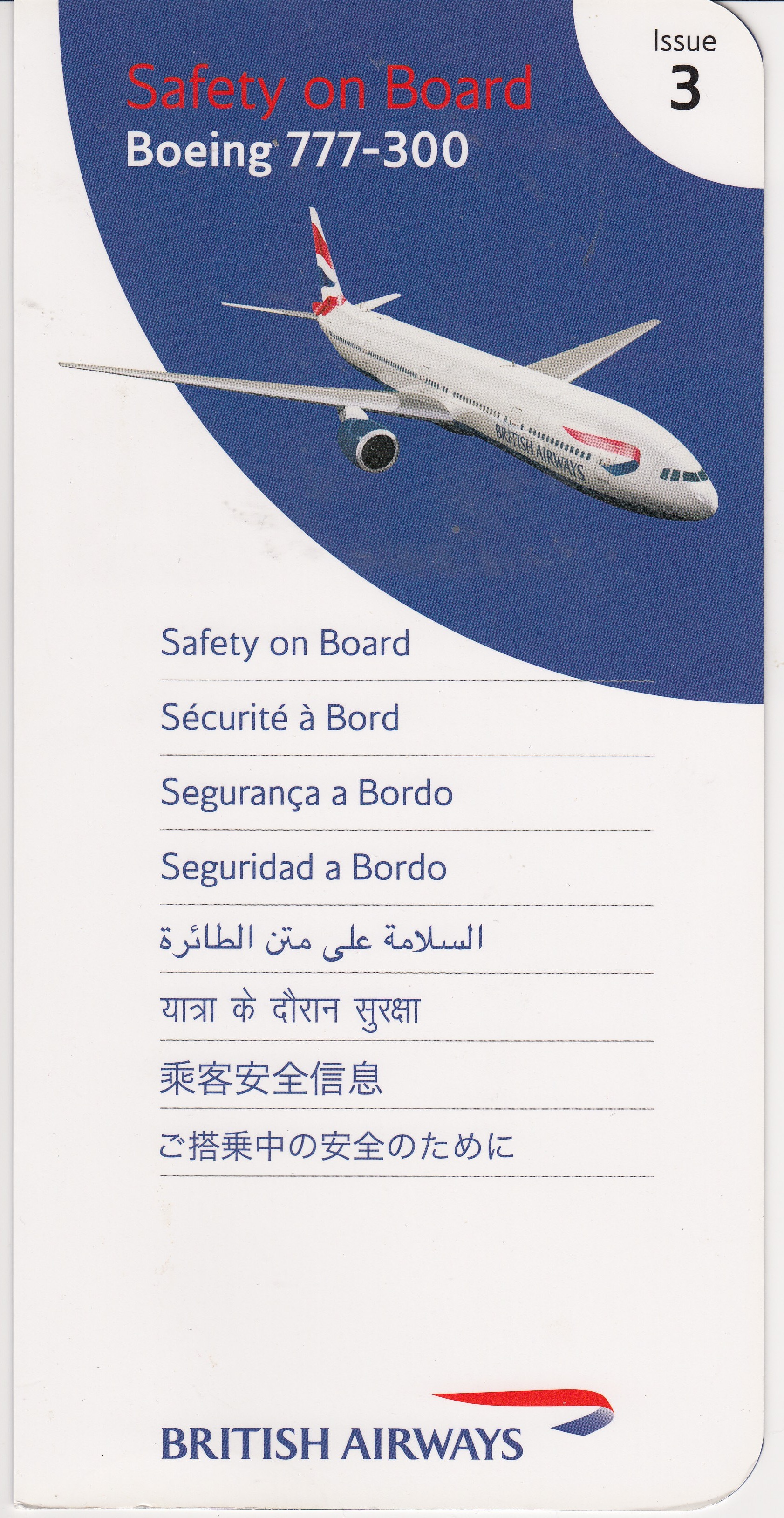British Airways 777 Safety Card