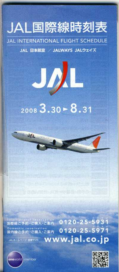 Japan Airlines Timetable 03/08